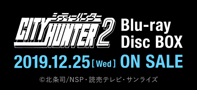 CITYHUNTER Blu-ray BOX2 2019.12.25 [Wed.]ON SALE